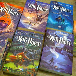 Harry Potter Greek 7 Volume Set