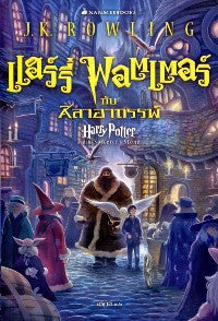 Harry Potter and the Sorcerer's Stone Book Number One in Thai