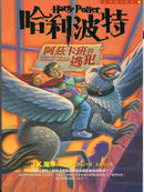 Harry Potter in Chinese Mandarin Book Set 1 to 7