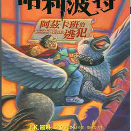 Harry Potter Chinese Mandarin Set Book 1 to 7