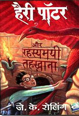 Harry Potter Hindi full Set