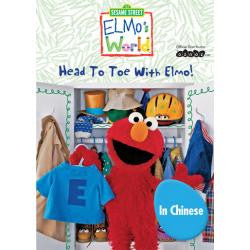 Sesame Street - Elmo's World - Head to Toe With Elmo - Chinese