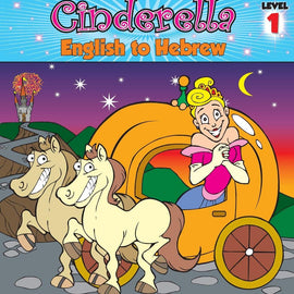 Cinderella: English to Hebrew, Level 1 (Hey Wordy Magic Morphing Fairy Tales)