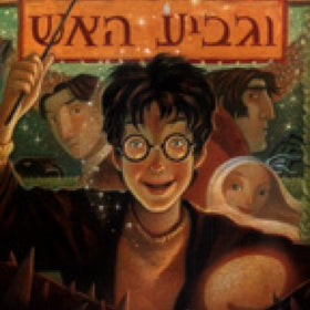 Hebrew Harry Potter Books