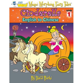 Cinderella: English to Chinese, Level 1 (Hey Wordy Magic Morphing Fairy Tales)