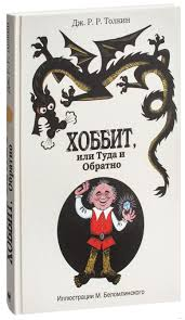 The Hobbit Book in Russian Hardcover