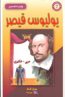 Julius Caesar (Dual English-Arabic) William Shakespeare