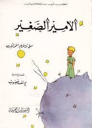 The Little Prince in Arabic by Antoine de Saint-Exupéry -Free Shipping