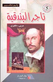 The Merchant of Venice bilingual English-Arabic William Shakespeare -