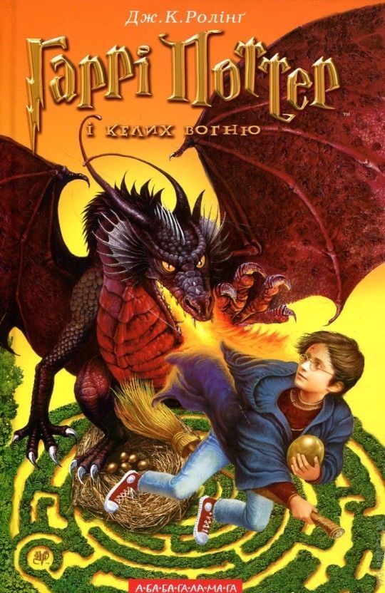 Harry Potter and the The Goblet of Fire Book 4 in Ukrainian