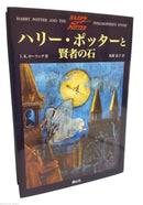 Harry Potter and the Philosopher's Stone Book 1 in Japanese