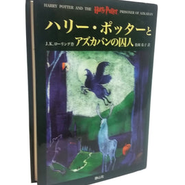 Harry Potter and the Prisoner of Azkaban Book 3 in Japanese