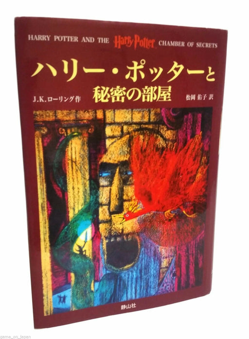 Harry Potter and the Chamber of Secrets Book 2 in Japanese