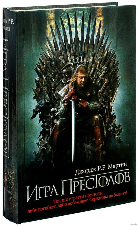 A Game of Thrones In Russian A Song of Ice and Fire Hardcover