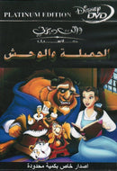Beauty and the Beast DVD in Arabic