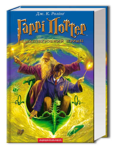 Harry Potter and the Half-Blood Prince Book 6 in Ukrainian