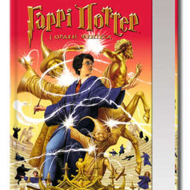 Harry Potter and the Order of the Phoenix Book 5 in Ukrainian