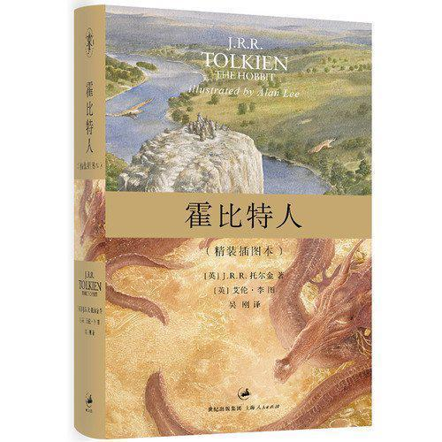 Hobbit in Chinese Hardcover New