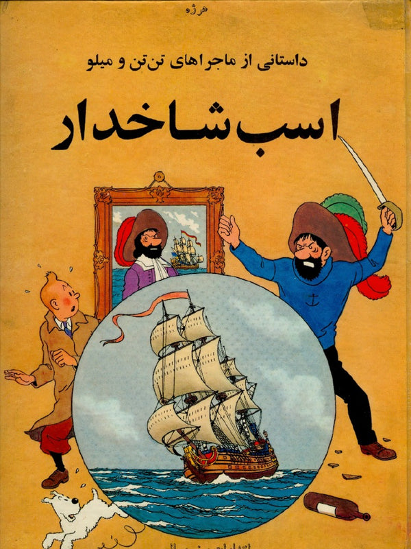 Persian Farsi TinTin Secret of the Unicorn