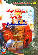 Four Tales From Shakespeare History Plays English-Arabic-Haditha  William Shakespeare,