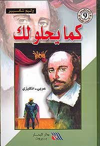 William Shakespeare - As You Like It bilingual English-Arabic reader