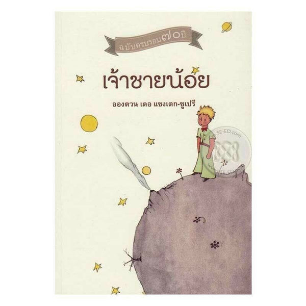 The Little Prince in Thai