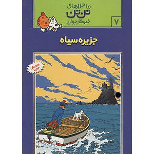 Persian Farsi TinTin Book Set