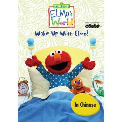 Sesame Street - Elmo's World - Wake Up With Elmo - Chinese