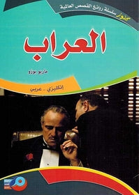 The Godfather Book Dual English Arabic