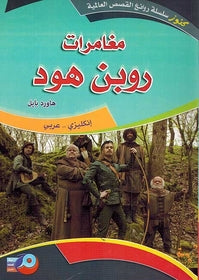 The Adventure of Robin Hood Book Dual English Arabic