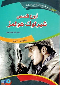 The Greatest Tales of Sherlock Holmes Book Dual English Arabic