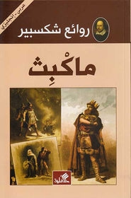 Shakespeare: Macbeth Dual English Arabic