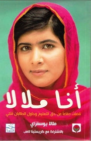 'I Am Malala Book in Arabic