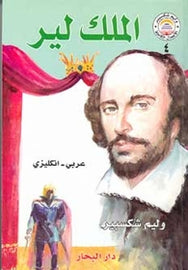 Shakespeare: King Lear Dual English Arabic