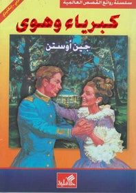 Pride and Prejudice Book Dual English Arabic