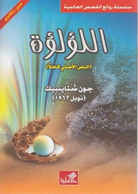 The Pearl Book Dual English Arabic