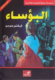 Les Miserables Book Dual English Arabic
