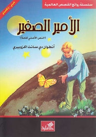 The Little Prince Book Dual English Arabic