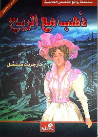 Gone With the Wind Book Dual English Arabic