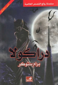 Dracula Book Dual English Arabic