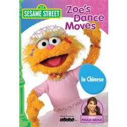 Sesame Street - Zoe's Dance Moves - Chinese