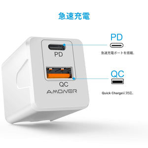 Amoner Power Delivery対応USB-C充電器