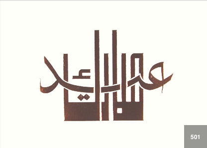 Arabic Calligraphy I (500 Series) Qty: 10