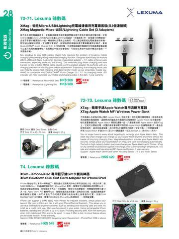 Lexuma gadgets listed at HK Airlines ToHome magazine poster