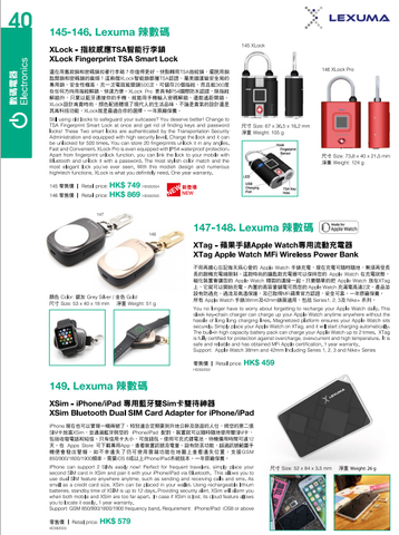 Lexuma gadgets listed at HK Airlines ToHome magazine