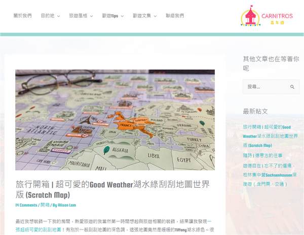 World Scratch Map iMartCity 世界刮刮地圖 review travel blogger Alison Lam