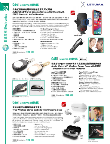 Lexuma gadgets listed at HK Airlines ToHome magazine 2019 Q2