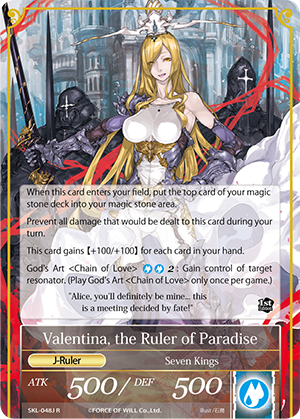 Valentina, the Princess of Love // Valentina, the Ruler of Paradise / Near Mint / Foil