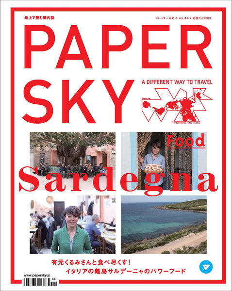 SARDEGNA | food - PAPERSKY STORE
