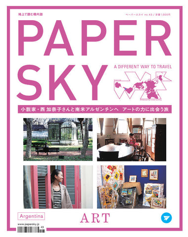 ARGENTINA | art - PAPERSKY STORE